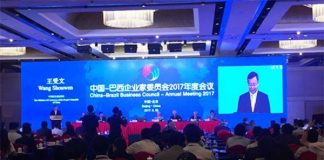 JUMORE Participates in the Annual Meeting of China-Brazil