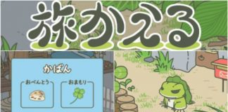 Chinese Media Ascribe 'Traveling Frog' Game Hype to China's Low Birth Rates